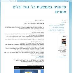 פדגוגיה באמצעות כלי גוגל וכלים אחרים: Blabberize ושילובו במסמך דוקס