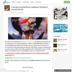 ก้าวแรกสู่การผจญภัยในโลกของ bladeNsoul ไต้หวันต้องทำอย่างไรอ่านสิจ๊ะรอไร : Playulti.com