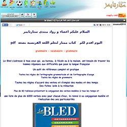 كتب ممتازة لتعلم اللغة الفرنسية le bled 1-2