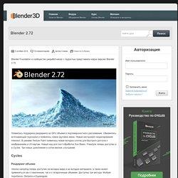 Blender 2.72 - Blender 3D