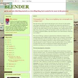 BLENDER: Υποτροφία vol.1 - Πως να κυνηγήσεις την υποτροφία των ονείρων σου!