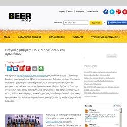 Βελγικές μπύρες: Ποικιλία γεύσεων και αρωμάτων - Μπυρα, blog about beer