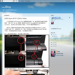 ACER Aspire 3810T LCD背光不亮檢修