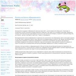 Виолетова Жаба » Blog Archive » Ролята на йога в образованието