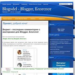 Виджет - последние комментарии с аватарками для Blogger, Блогспот
