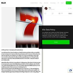 คาสิโนออนไลน์ การเล่นรูปแบบที่ง - blognews