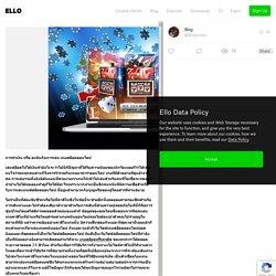 การทำเงิน หรือ ลงทันกับการเล่น - blognews