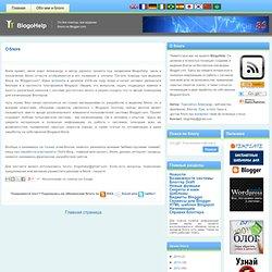 On-line помощь при ведении блога на Blogger.com (Blogspot)
