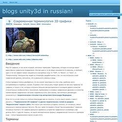 БЛОГИ Unity3D по-русски! » Архив сайта » Современная терминология 3D графики