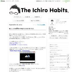 輸入した洋画Blu-rayを日本語字幕で見る|The Ichiro Habits