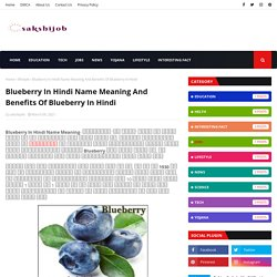Blueberry In Hindi Name Meaning And Benefits Of Blueberry In Hindi