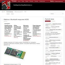 Работа с Bluetooth модулем HC05 / Деталька / Сообщество EasyElectronics.ru