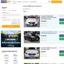 ซื้อขายรถยนต์ BMW ใหม่และมือสอง รถยนต์ราคาถูกกว่า มีรถ 2360 คันกำลังขายอยู่