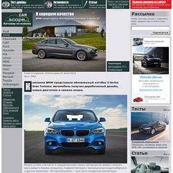 Авто-новости - BMW представила обновленный хэтчбек 3 Series GT