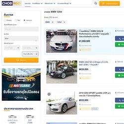 ซื้อขายรถ BMW 320D มือสองและใหม่ มากกว่า 327 คันกำลังขายอยู่ในประเทศไทย