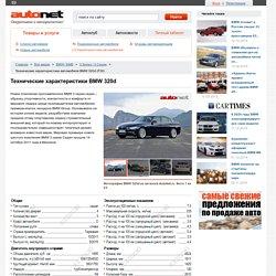 Технические характеристики BMW 320d (F30), 184 л.с., седан, 4 дв., справочник...
