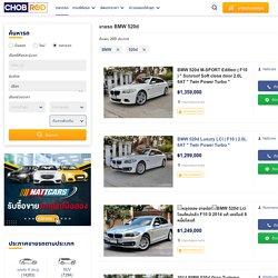 ซื้อขายรถ Bmw 520D มือสองและใหม่ มากกว่า 252 คันกำลังขายอยู่ในประเทศไทย