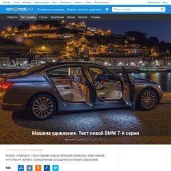 Машина удивления. Тест новой BMW 7-й серии - тест-драйв, обзор BMW 7 - Авто Mail.Ru