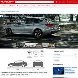BMW 3 Series Gran Turismo - стоимость, цена, характеристика и фото автомобиля. Купить авто BMW 3 Series Gran Turismo в Украине - Автомаркет Autoua.net