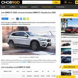ราคา BMW X1 2020: ราคาและตารางผ่อน BMW X1 เดือนธันวาคม 2563 Chobrod.com
