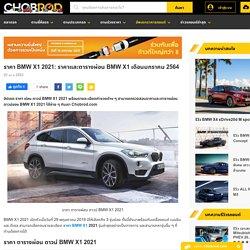 ราคา BMW X1 2021: ราคาและตารางผ่อน BMW X1 เดือนมกราคม 2564 Chobrod.com