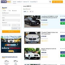ซื้อขายรถ BMW X1 มือสองราคาดี น่าเชื่อถือ 2021 มีรถ 386 คันกำลังขายอยู่