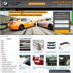 Тюнинг BMW(БМВ) X5 E53 в Санкт-Петербурге купить цены