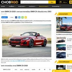ราคา BMW Z4 2020: ราคาและตารางผ่อน BMW Z4 เดือนธันวาคม 2563 Chobrod.com