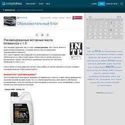 Рекомендованные моторные масла bmwservice v 1.0 - Образовательный блог