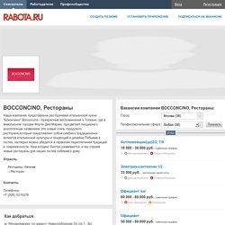 Работа в BOCCONCINO, Рестораны, подбор персонала, вакансии BOCCONCINO, Рестораны - поиск работы на Работа.ру (Rabota.ru)