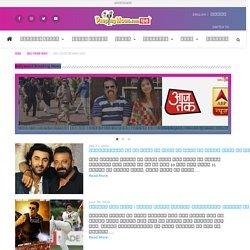 Bollywood ki Taza Khabar - PeepingMoon Hindi