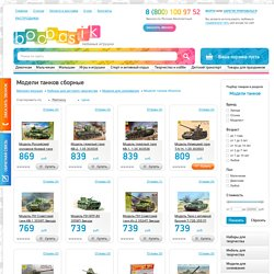 Купить сборные модели танков (моделирование) Санкт-Петербург (СПб) в интернет-магазине — Boobasik