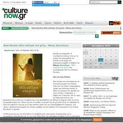 Book Review: Μέλι κόλλησε στα χείλη - Μάνος Κοντολέων