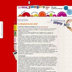 e-περιοδικό για το παιδικό βιβλίο και την ανάγνωση