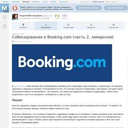 Собеседование в Booking.com (часть 2, заморская) / Мегамозг