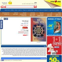 ספר בקטגוריית - בנושא בוקנט חנות הספרים באינטרנט של רשת צומת ספרים - booknet.co.il
