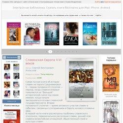 Библиотека книг. Скачать книги бесплатно.