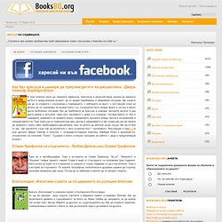 BooksBG.org