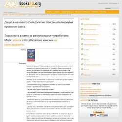 Децата на новото хилядолетие: Как децата медиуми променят света - BooksBg.org - Портал за безплатни електронни книги на български език