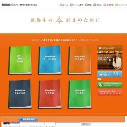 BOOKSCAN(ブックスキャン) 本・蔵書電子書籍化サービス - 大和印刷