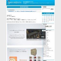 borndigitalのブログ:2016年08月29日 - livedoor Blog(ブログ)