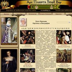 Босх Иероним. Картины, алтари и биография. Bosch Hieronymus van Aeken.
