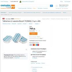 Таблетки от накипи Bosch TCZ8002, 3 шт х 40г- купить по выгодной цене в интернет-магазине ОНЛАЙН ТРЕЙД.РУ Санкт-Петербург