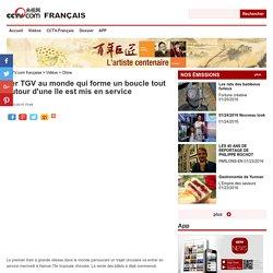 1er TGV au monde qui forme un boucle tout autour d'une île est mis en service_CCTV.com française_央视网(cctv.com)