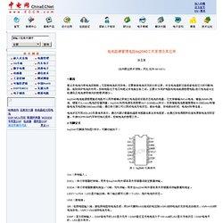 电池能源管理电路bq2040工作原理及其应用,电池能源管理,SM总线接口,内存映射配置,bq2040-中电网