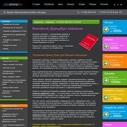 Brandbook (Брендбук) компании, создание бренд бук