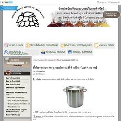 อุปกรณ์ทำเบียร์ - BREW HOME SHOP : Inspired by LnwShop.com