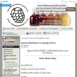 ก่อนทำเบียร์ครั้งแรก เราต้องรู้อะไรบ้าง - BREW HOME SHOP : Inspired by LnwShop.com