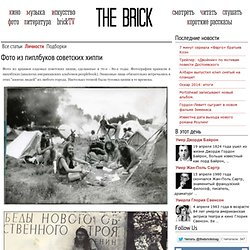 Brick - журнал о настоящем искусстве