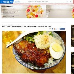【台北】忠孝新生 BRIDGISAN 橋下大叔 最近爆紅的特色餐廳‧食堂、丼飯、蓋飯、啤酒